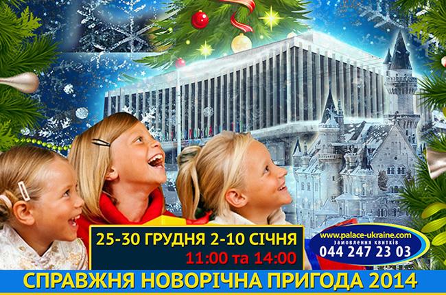 елка 2014 в Украине