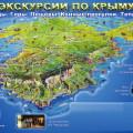 Крым сезон