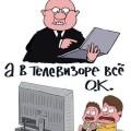 Интернет опасность