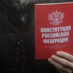 Конституция России под запретом?