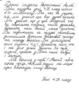 письмо солдатам