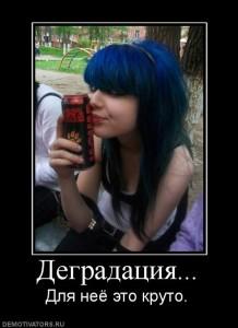 747269_degradatsiya