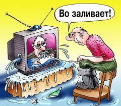 обман телевизора