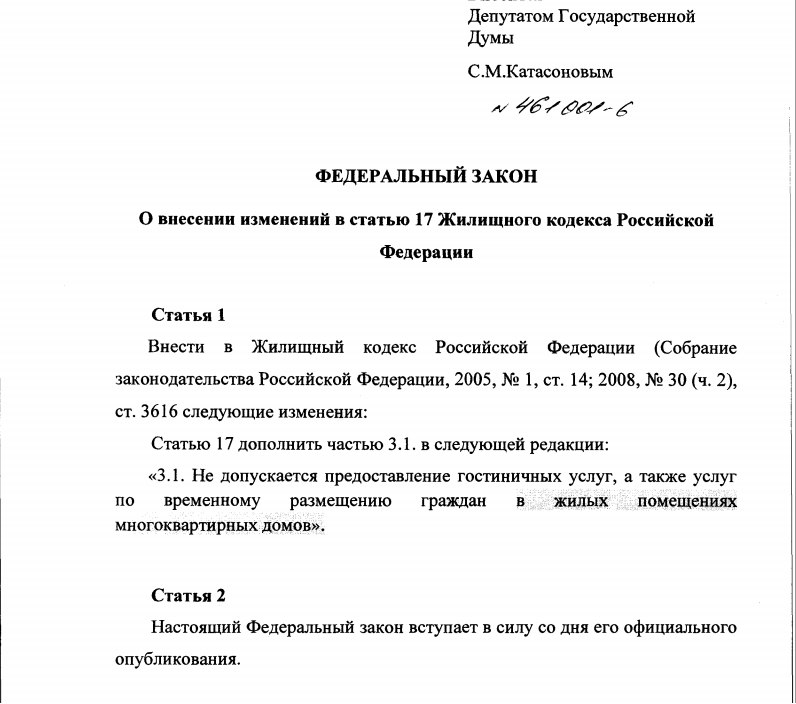Законопроект № 461001-6
