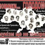 коммунизм голодомор