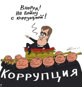Коррупция-6
