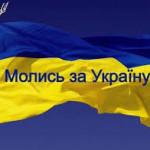 молитесь за Украину