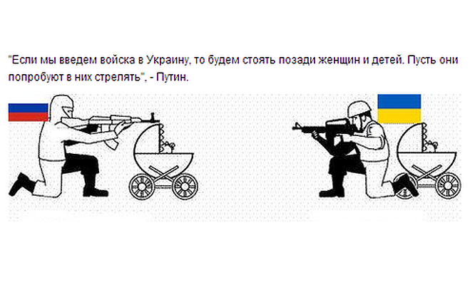 Путин, стрелять в женщин и детей