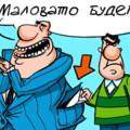 коррупция чиновники