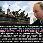 Путин терроризм