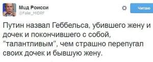 путин геббельс