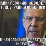 российские военные война