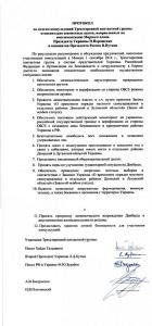 протокол договора с международными террористами