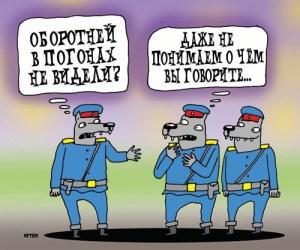 оборотни милиция