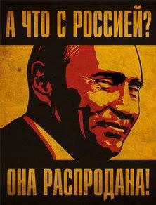 россия распродана