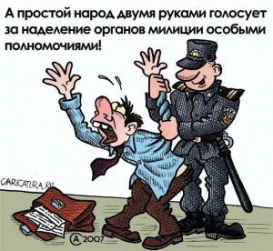 народ голосует милиция