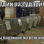 метро турникет