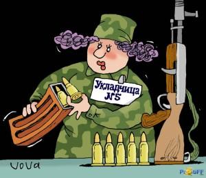 мобилизация женщины война