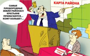 земля и коррупция