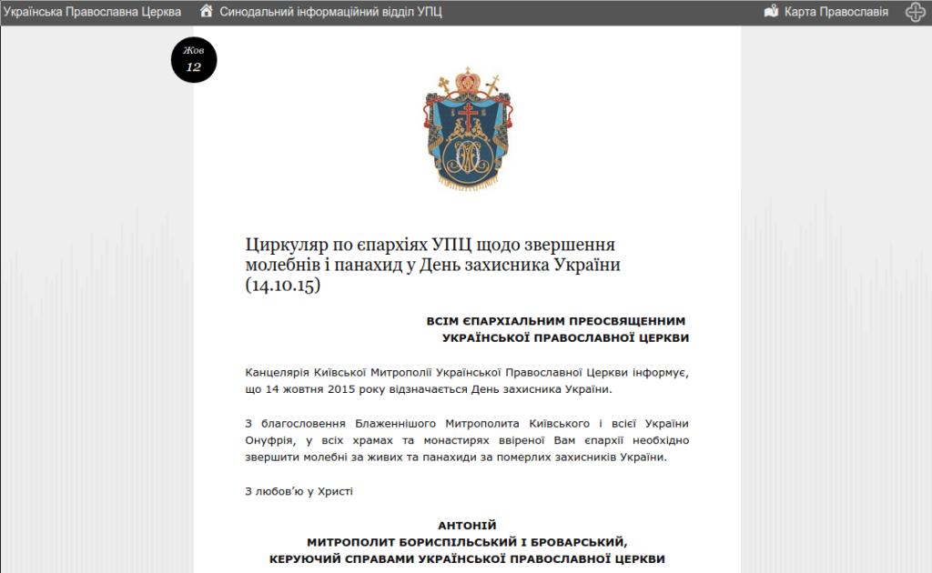 Сайт УПЦ МП