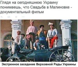 Верховна Рада в Малиновке