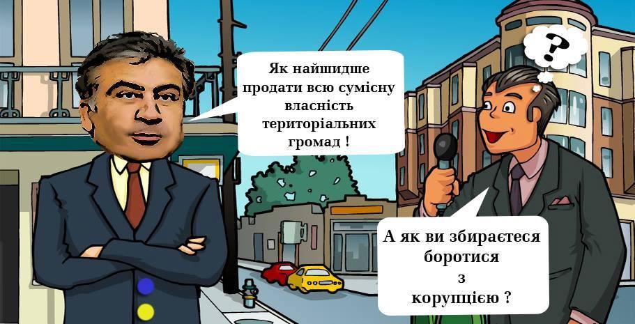 Саакашвили тоже все продать
