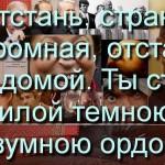российская агрессия, отстань страна огромная