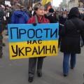 прости нас Украина