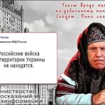 россия обман война